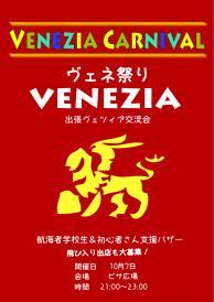 ヴェネ祭り広告