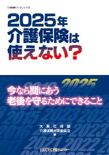 130515-kaigohoken.jpg