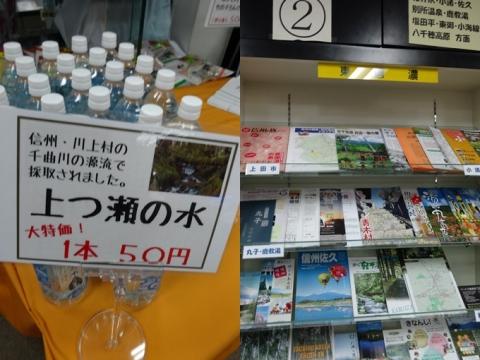 長野大阪事務所5