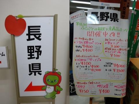 長野大阪事務所