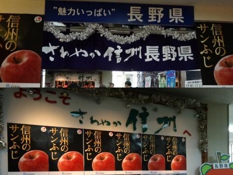長野大阪事務所2