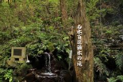 320 酒水の滝