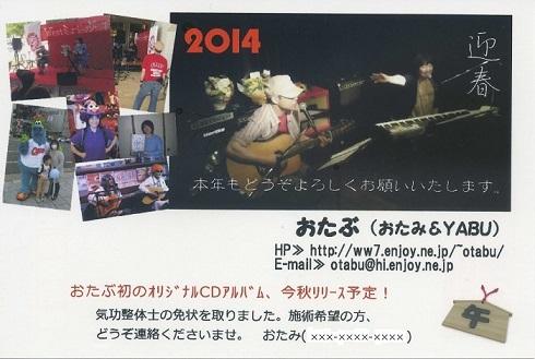 2014 年賀状