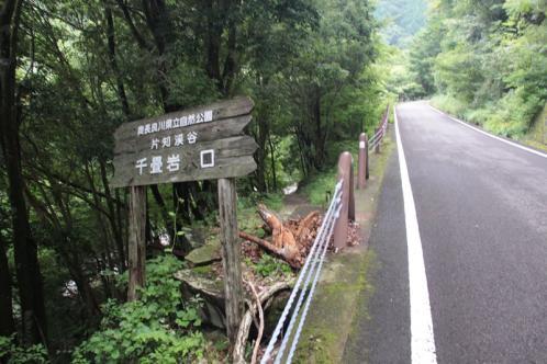 片知渓谷入口