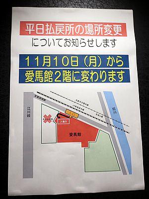 平日払戻所の場所変更を告知するポスター