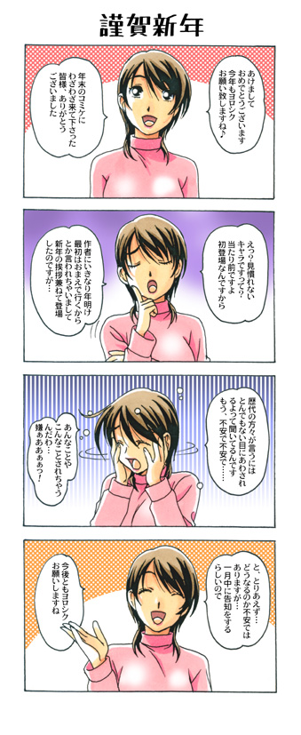 4コマ漫画1