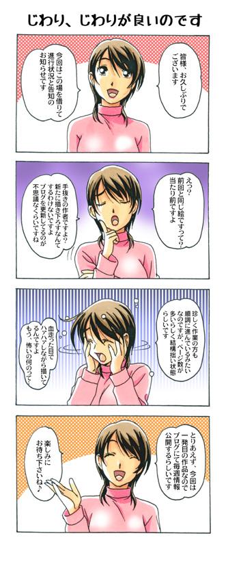 4コマ漫画その2