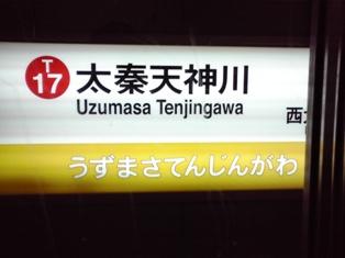2014_01_04_京都_21