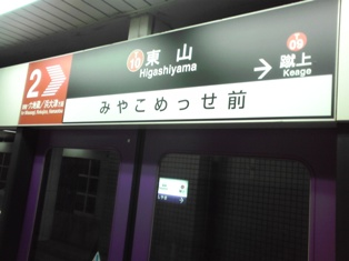 2014_01_04_京都_23