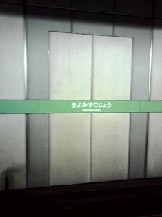 2014_01_04_京都_39