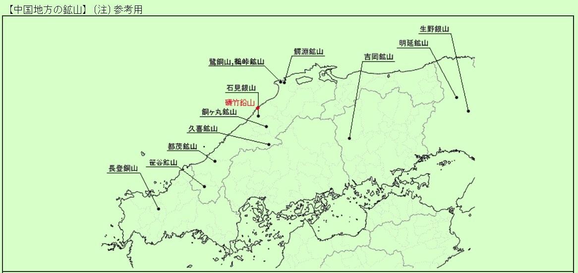【中国地方の鉱山】201