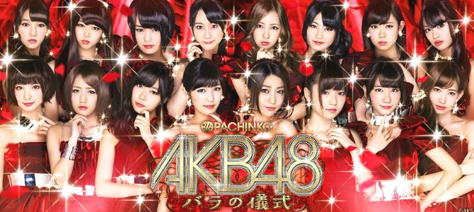 pachinkoakb48_baranogisiki.jpg