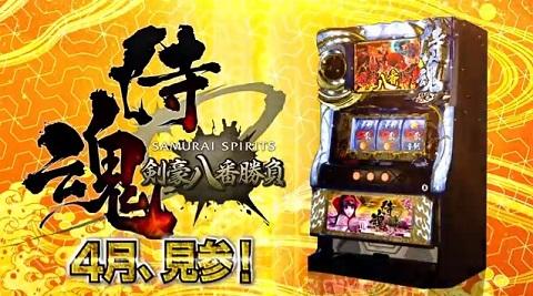 samuraispirits2.jpg