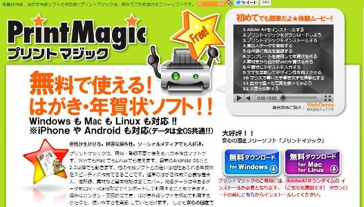 20140101dlサイトプリントマジック