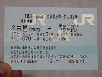 P1170382.jpg
