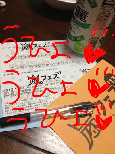 fc2blog_20130918235745c4f.jpg