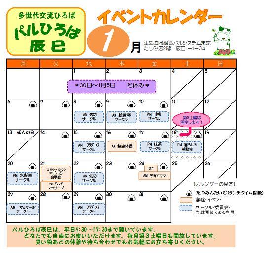 イベントカレンダー201401