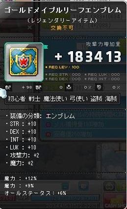 Maple131213_180530.jpg