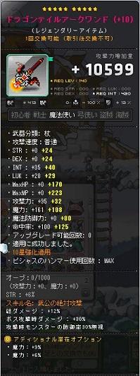 Maple140106_171609.jpg