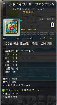 Maple140113_092903.jpg