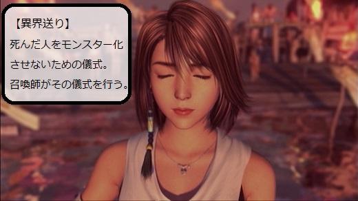 FFⅩ HDリマスター プレイ日記 FF10