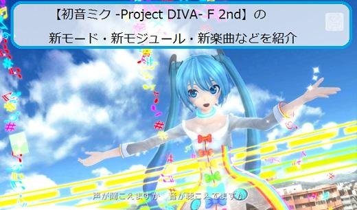 初音ミク -Project DIVA- F 2nd