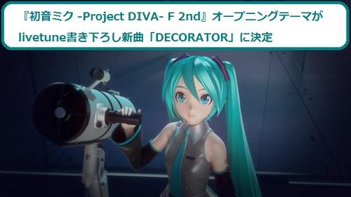 初音ミクproject DIVA-F-2nd