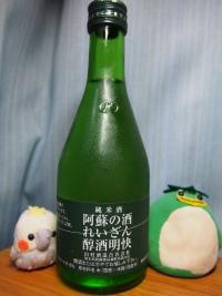 熊本 純米酒 阿蘇の酒 れいざん 醇酒明快 (1)-1