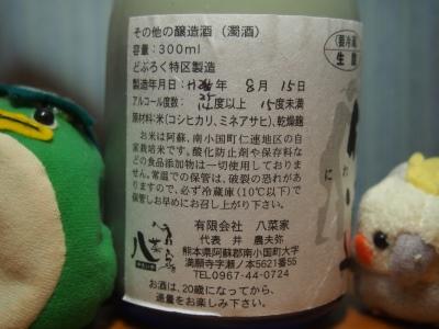 熊本 八菜家 どぶろく 仁連 (4)