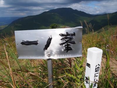 5臼杵山岳会のプレート (1)