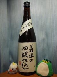 新潟 菊水酒造 菊水の四段仕込 (1)