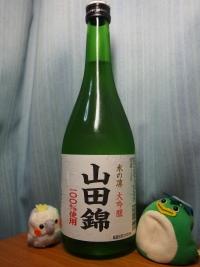 栃木 北関酒造 米の凛 大吟醸 山田錦100%使用 (2)