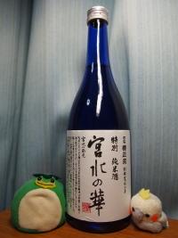 兵庫 櫻正宗 特別純米酒 宮水の華 (2)