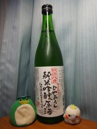 秋田 北鹿 ひやおろし 純米吟醸原酒 (1)