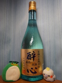 広島 酔心 究極の五段仕込 蔵囲い原酒 (1)