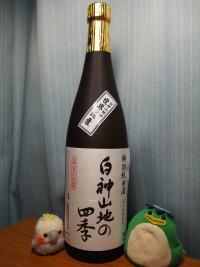 秋田 特別純米酒 白神山地の四季 (1)