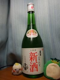 高知 土佐鶴酒造 しぼりたて新酒 (1)