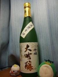 兵庫 名城酒造 大吟醸 千姫 (1)
