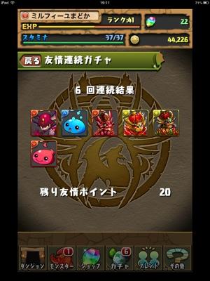 fc2blog_201307160331507d0.jpg