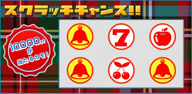 スクラッチ3等 (1)