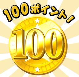 モッピー100pt