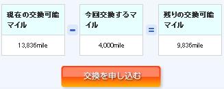 ネットマイル交換n