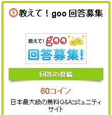 gooバナー
