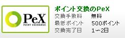 PeX_20140117042011498.png