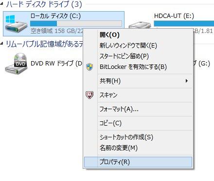 SSDデフラグ不要1