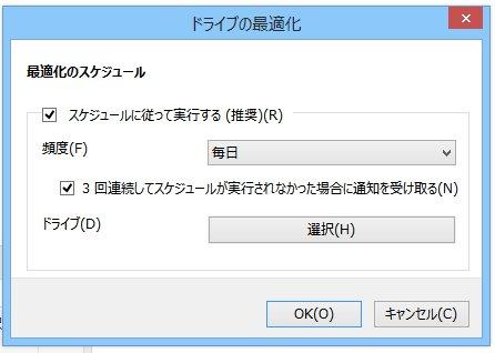 SSDデフラグ不要5