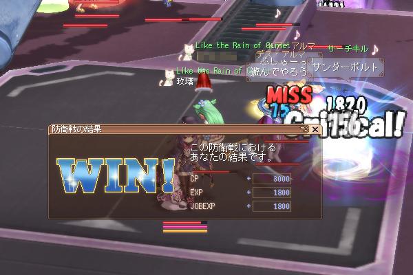 13.08.03攻防戦13