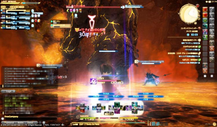 憤怒の岩神タイタン9