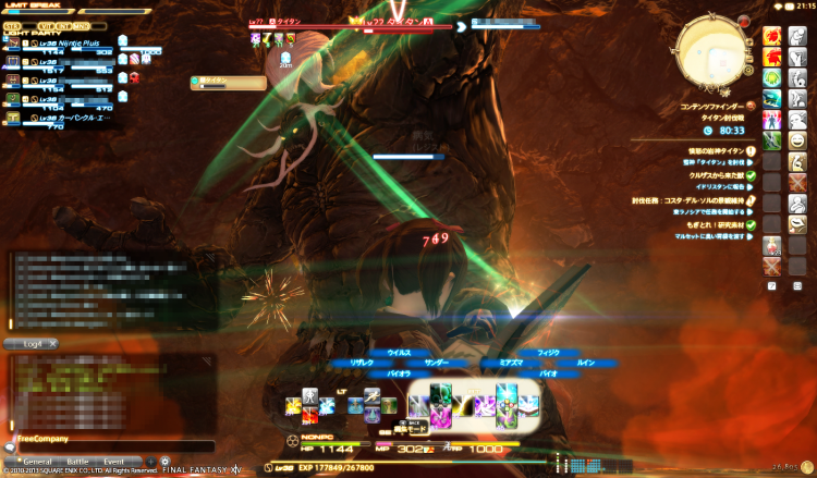 憤怒の岩神タイタン11