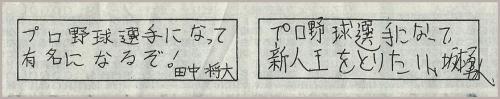 田中選手・坂本選手の字2